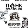 22.04 - Ансамбль КЦ и Robots Don't Cry в Барвах!