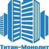 Титан-Монолит