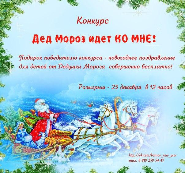 Дед мороз конкурс поздравления