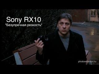 SONY RX10 - Безупречная резкость. Видео тест