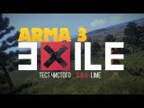 Тест EXILE 0.9.4 Lime для Arma 3/ Testing EXILE 0.9.4 Lime for Arma 3