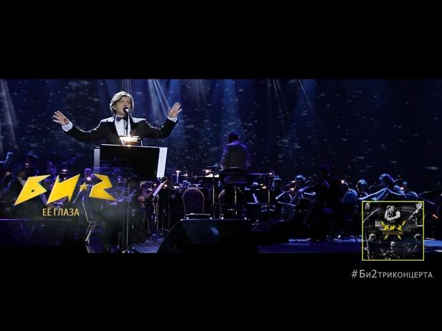 Би-2 - Её глаза. LIVE с оркестром. Би2триконцерта » Freewka.com - Смотреть онлайн в хорощем качестве