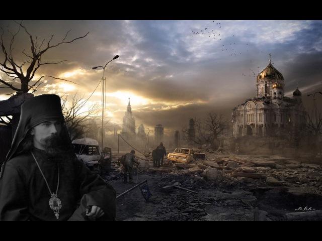 Пророчества Апокалипсиса уже сбываются: слово в день Нового года