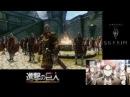 Skyrim - Attack on Dragon 進撃の巨龍 Skyrim Attack on Titan