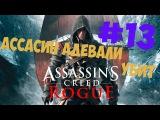 Прохождение Assassin's Creed Rogue #13