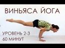 Виньяса йога уровень 2-3 на все тело 60 минут