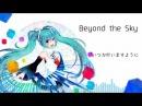 【初音ミク】 Beyond the Sky  hano feat.初音ミク 【オリジナル】