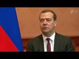 Сотрудничество России и Кубы Дмитрий Медведев обсудил с Раулем Кастро - Первый канал