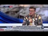 Адекватный мужик на укр СМИ,разложил на пальцах про Донбасс и войну в Сирии.
