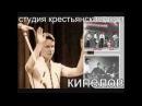 Кипелов - Пионеры звука Первая советская Рок-группа - Крестьянские дети 1962-2018