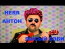 Герр Антон (Herr Anton) - Лысый Бэби (Official Video, FullHD)