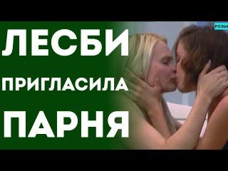Девушка Лесбиянка Пригласила Парня На Свидании - Полная Жесть (Пранк Розыгрыш Прикол)