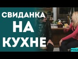 Свидание Парня И Девушки На Кухне (Пранк Розыгрыш Прикол 2015)