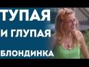 Тупая И Глупая Блондинка - Кошмар Для Парня Пранк Розыгрыш Прикол
