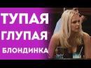 Глупая И Тупая Девушка-Блондинка Пранк Розыгрыш Прикол 2015
