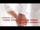 РОДНЫЕ ДУШИ - МУЖЧИНА И ЖЕНЩИНА НОВОГО ВРЕМЕНИ (Андрей и Шанти Ханса)