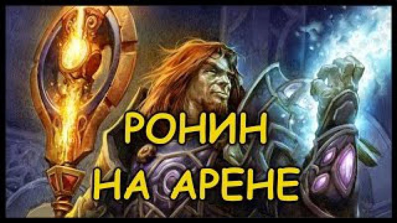 ПОЛИЦИЯ ХАРТСТОУНА 5: Ронин на арене :)