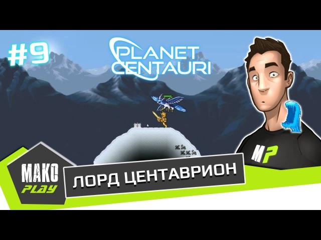Planet Centauri прохождение ► ЛОРД ЦЕНТАВРИОН 9