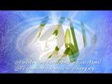 Красивые стихи для души - ПРИЗНАНИЕ В ЛЮБВИ - читает автор о. Олег (Моленко), музыка - Kevin Kern