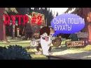 Гравити кокс RYTP 2 чего не хватало Макгакету