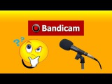 Как настроить запись звука в Bandicam?