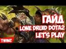 Гайд на Lone Druid - Guide dota 2 | Гайды дота 2 | let's play