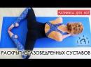 Разминка для суставов ног / Раскрытие тазобедренных суставов