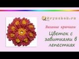 Связанный крючком  цветок с завитками в лепестках (Crocheted flower with swirls in the petals)