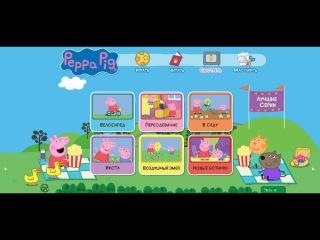 Видео-прогулка по сайту http://ru.peppapig.com/. Мультфильм Свинка Пеппа. В саду.