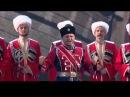 Любо, братцы, Любо ~ Кубанский казачий хор