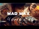 MadMax / Безумный Макс / Часть №15, игры, игромир2015, игромания, игры2016, FALLOUT4, вотфан, тисэтохорошо, баклажан, приколы201