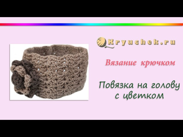 Повязка на голову с цветком. Теплая повязка на голову крючком. Crochet. Нeadband with flower
