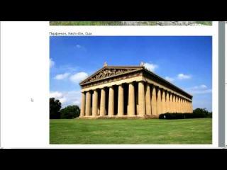 География глобального мира до ядерной войны на примере античной архитектуры и бастионных звезд - YouTube