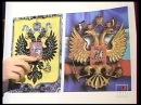 Вячеслав Мальцев о Флаге, Знамени Победы и символах масонов в России и Украине