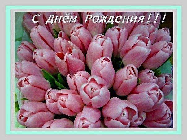 Поздравляем Vozduh86  с Днем Рождения!!! - Страница 10 IUsJtjaf6GM