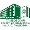 Тамбовская областная библиотека им. Пушкина