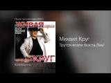 Михаил Круг - Трутся возле бюста -live- - После третьей ходки -2001-