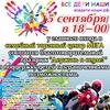 Благотворительный праздник «Держись в седле» в п