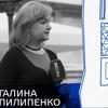 Galina Pilipenko