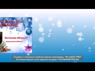 ролик поздравление ПГ Раимбековой Б.М. 17 каталог