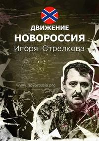 """ОД """"Новороссия"""" И. Стрелкова   Москва"""