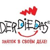 DerDieDas - школьные ранцы из Германии