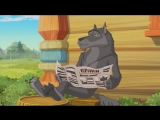 Иван Царевич и Серый Волк 3 (2015) трейлер российского мультфильма #2