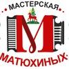 Елецкая Рояльная Гармонь и Мастерская Матюхиных