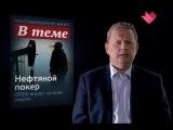 Михаил Делягин - Как долго будут падать цены на нефть 10.12.2015