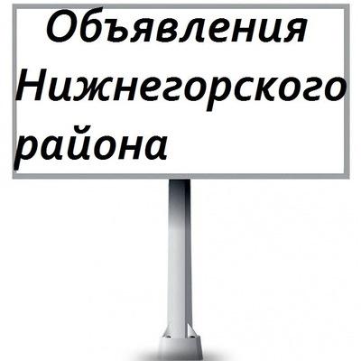 Доска объявлений нижнегорский как создать объявление в ворд падiння