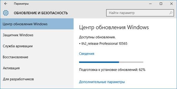 Русскоязычная сборка Windows 10 Insider Preview 10565 доступна для установки