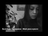 Би-2 feat. Чичерина - Мой рок-н-ролл (cover)