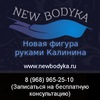 Newbodyka - Пластика тела руками Калинина