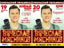 Вячеслав Мясников. Выступление в Сочи